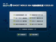 深度技术 GHOST WIN10 X64 装机版 V2019.03