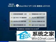 深度技术 Ghost Win7 32位旗舰版 v2019.05