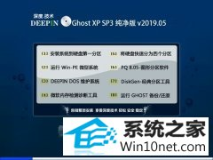 深度技术 Ghost XP SP3 纯净版 v2019.05