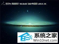 深度系统 Win10 x86(1809专业版)v2019.06