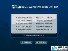深度技术 Ghost Win10 32位 装机版 v2019.07
