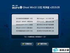 深度技术 Ghost Win10 32位 纯净版 v2019.09