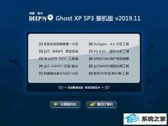 深度技术WinXP 热门装机版 2019.11