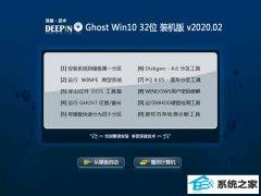 深度技术Window10 v2020.02 32位 特别春节装机版