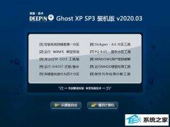 深度技术WindoXP  经典装机版 v2020.03