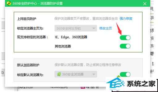 win10系统360安全卫士把浏览器主要锁定了的解决方法