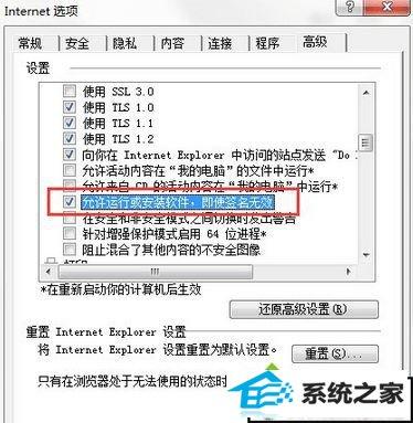 win10系统iE浏览器不能下载文件的解决方法