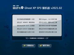 深度技术WinXP 绿色装机版 2021.02