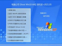 电脑公司Win10 64位 通用装机版 2021.05