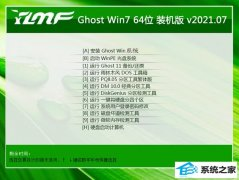 雨林木风Win7 快速装机版64位 2021.07