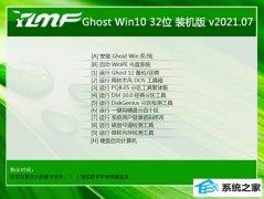 雨林木风Win10 可靠装机版 2021.07(32位)
