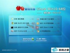 番茄花园Win10 64位 安全装机版 2021.07