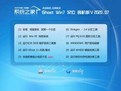 系统之家Windows7 32位 超纯装机版 2020.07