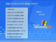 电脑公司WinXP 安全装机版 2020.07