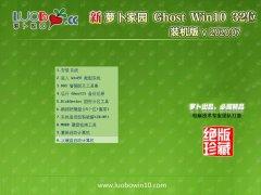 萝卜家园Ghost Win10 32位 极速装机版 2020.07