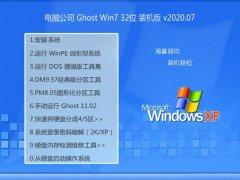 电脑公司Ghost Win7 32位 纯净装机版 2020.07
