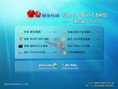 番茄花园Win7 64位 游戏装机版 2020.07