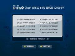 深度技术Windows10 64位 官方装机版 2020.07