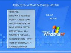 电脑公司Windows10 王牌装机版64位 2020.07