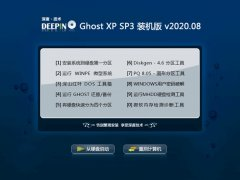 深度技术WinXP 免费装机版 2020.08