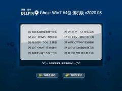 深度技术Ghost Win7 64位 办公装机版 2020.08