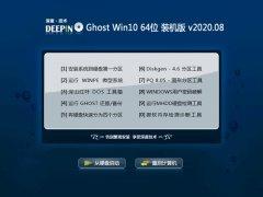 深度技术Win10 新机装机版64位 2020.08