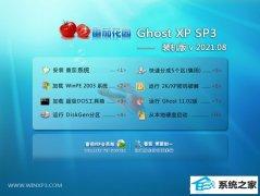 番茄花园Windows xp 尝鲜装机版 2021.08