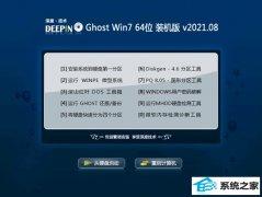 深度技术Win7 64位 纯净装机版 2021.08