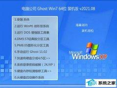 电脑公司Win7 64位 珍藏装机版 2021.08