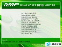雨林木风Ghost WinXP 修正装机版 2021.09