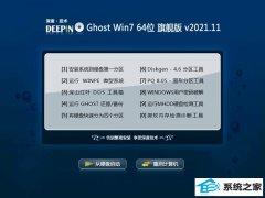 <font color='#FF0000'>深度技术最新win7 64位制定强化版v2021.11</font>