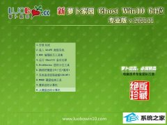 <font color='#000099'>萝卜家园v2021.11最新win10 64位普通小白版</font>